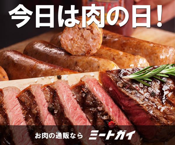 スーパーでは手に入らないレアなお肉や、塊のお肉を!お肉の通販サイト『ミートガイ』