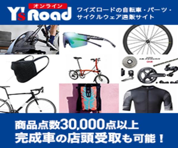 自転車通販「ワイズロードオンライン」