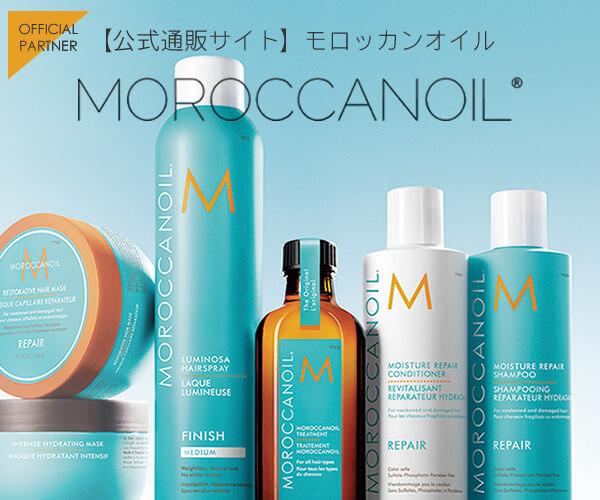 美の秘訣を現代女性に伝えるためにモロッカンオイルトリートメントは誕生