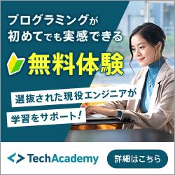 プログラミングスクール「TechAcademy」