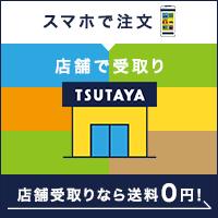 「TSUTAYA online」