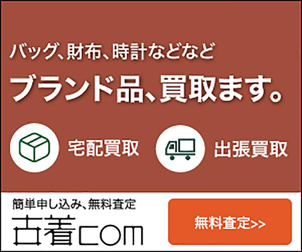 ブランド品買取専門 「古着com」