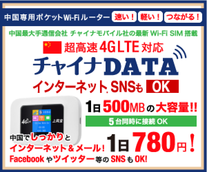4G LTE無制限レンタルWi-Fiルーター「チャイナデータ」