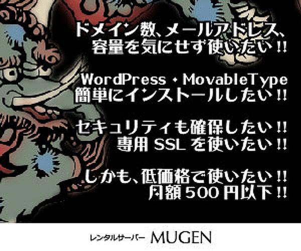 無限レンタルSSDサーバー「MUGEN」