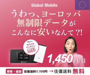 ヨーロッパ専用レンタルWi-Fiルーター「ユーロデータ」