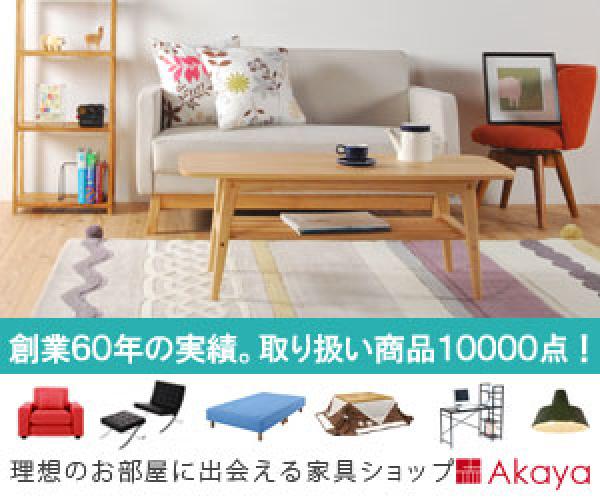 家具総合通販「AKAYAオンラインショップ」