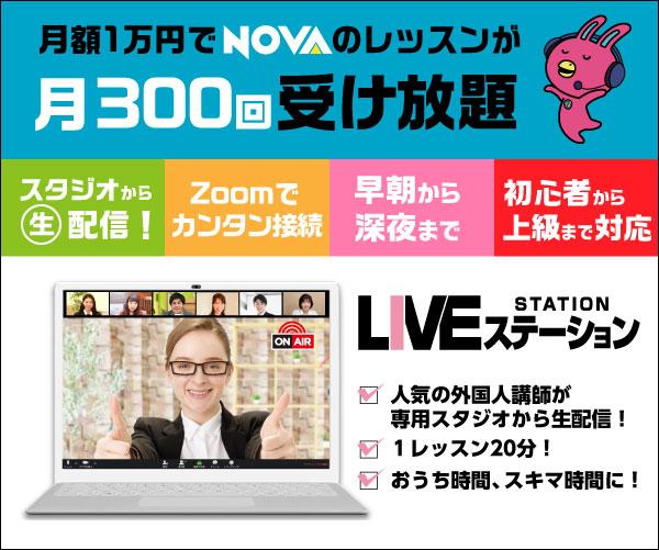 駅前留学NOVAの人気講師が専用スタジオからレッスンをLIVE配信