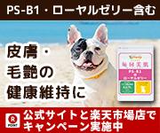 獣医師推奨サプリ「猫用・毎日美肌 PS-B1&LPS」