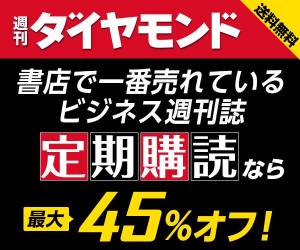 「週刊ダイヤモンド」定期購読