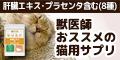 獣医師推奨サプリ「猫用・毎日良肝 肝臓エキス&プラセンタ」