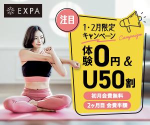 RIZAPから誕生!暗闇フィットネス【EXPA(エクスパ)】体験レッスンモニター