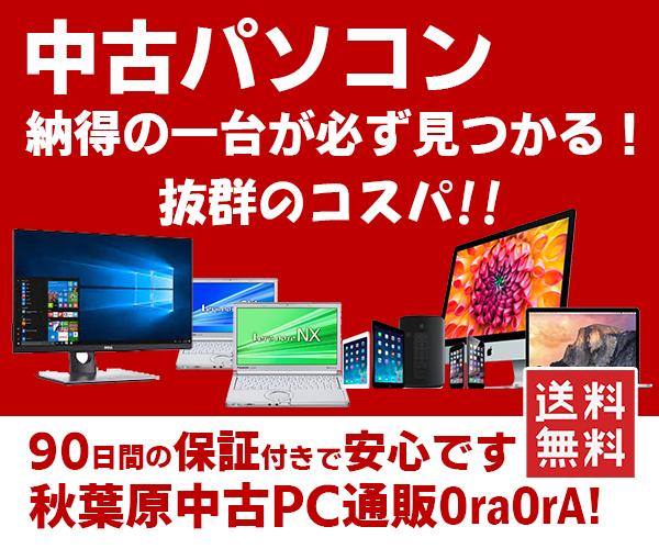 秋葉原中古PC通販 OraOrA !