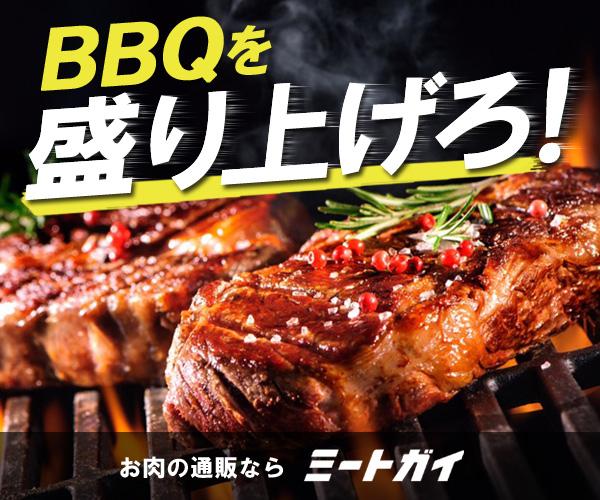 【ミートガイ】スーパ-では手に入らないお肉が500種類!!
