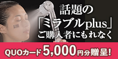 【公式】ミラブル正規代理店|CMで話題のシャワーヘッド!