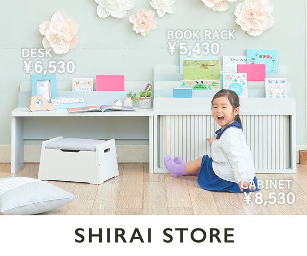 メーカー直営 家具・インテリア通販サイト【SHIRAI STORE】