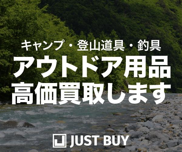 アウトドア用品専門買取【JUST BUY】