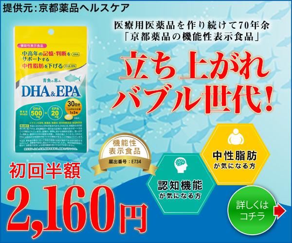 中性脂肪を低下 鹿児島県枕崎市の漁港などからの高品質な国内製造原料を使用