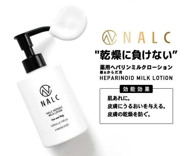 NALC 薬用 ヘパリン ミルクローション