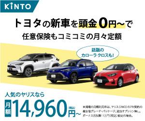 【KINTO】愛車サブスクリプション