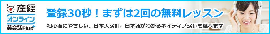 産経オンライン英会話の広告画像