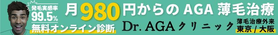 医療法人笑顔会:Dr.AGAクリニック【大阪難波院・東京新橋院の口コミ・評価とは?】