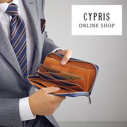 上質な革製品「キプリス公式オンラインショップ」