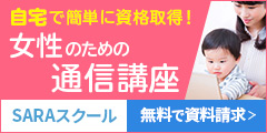 ☆SARAスクール☆