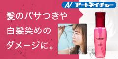 新感覚のジェル状ナノ美容液【アウトバストリートメント】