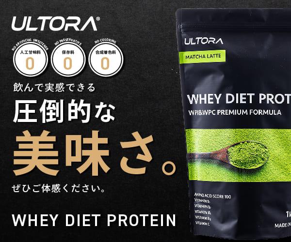 国産高品質、プロテインブランド【ULTORA(ウルトラ)】