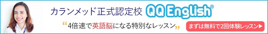 比較19オンライン英会話QQイングリッシュ