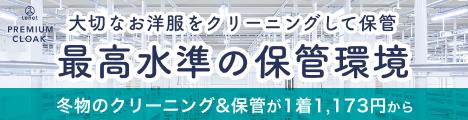 【リネット保管】往復送料無料!自宅にいたままクリーニング