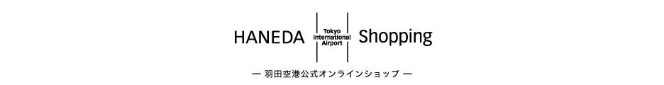 羽田空港公式通販サイト//羽田空港限定商品を扱っているのはこのサイトだけ