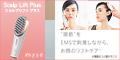 リフトケアブラシ型美容機器『スカルプリフト』