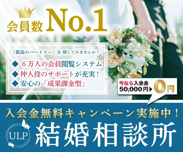 成果課金制の結婚相談所【ULP結婚相談所】利用モニター