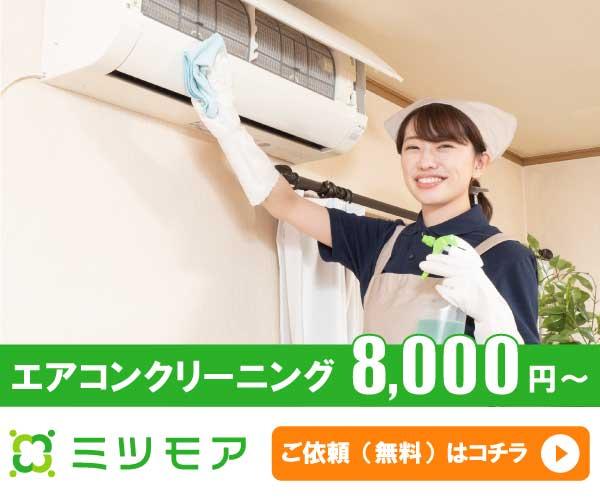 エアコン清掃の見積もり「ミツモア」