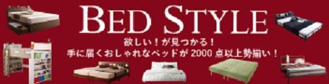 日本最大級のベッド専門通販サイト【ベッドスタイル】