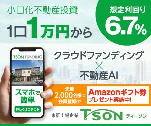 株式会社TSON公式サイト