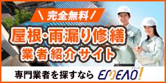 EMEAO!屋根・雨漏り修繕