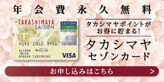 年会費永久無料!タカシマヤポイントがお得に貯まる!【タカシマヤセゾンカード】