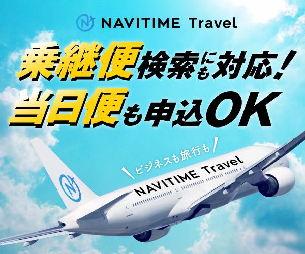 当日便も申込OK!乗継便検索にも対応♪【NAVITIME Travel】