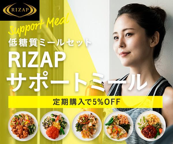 RIZAPの食事メソッドを1食に凝縮!【サポートミール〈2週間定期〉】利用モニター