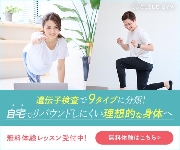 オンラインパーソナルトレーニング×遺伝子検査で最後のダイエット!【CLOUD GYM】利用モニター
