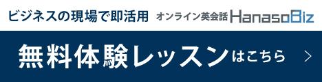 英語サービス「Hanaso Biz」