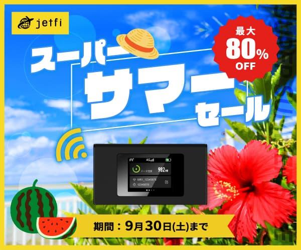 海外も国内もモバイルWiFiレンタルなら「jetfi」