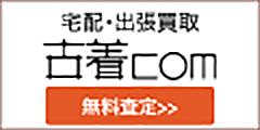 古着com(ブランド品買取専門)