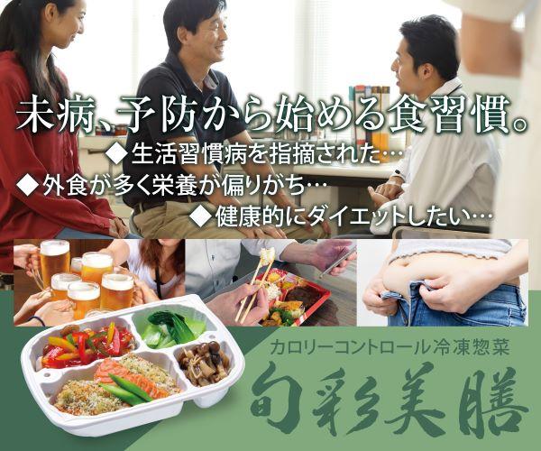 一流料亭の味をご自宅で・1食 約380kcal以下 厳選した旬の国産食材