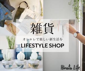 インテリアや雑貨を販売するネットショップ【Hinata Life】