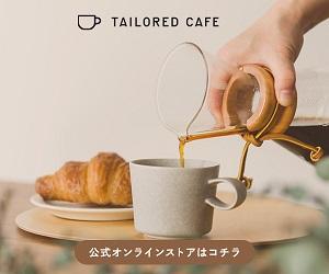 無料診断で自分に合った豆を!【TAILORED CAFE online store】定期購入モニター
