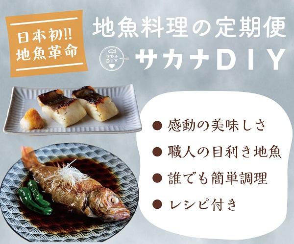 毎月旬の地魚料理キットを自宅にお届けする日本初のサービスです。